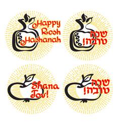 happy rosh hashanah handwritten lettering set vector image vector image