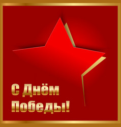 Victory Day 9 May red and gold background with vector image