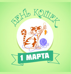 1 march cat day russian vector image