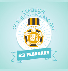 23 february defender of the fatherland day vector