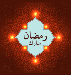 ramadan greeting card for celebration of holy vector image vector image