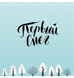 First snow - russian lettering vector
