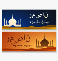 Day and night ramadan horizontal banners vector