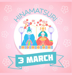 3 march hinamatsuri on a pink background vector