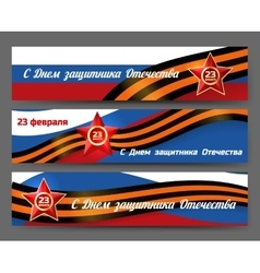 Russian army fatherland defender day banners vector