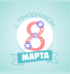 8 march holiday russian vector