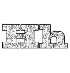 Anti coloring book alphabet the letter h vector