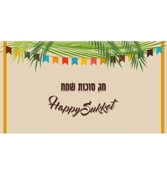 a Sukkah for the Jewish vector image vector image