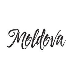 moldova text design calligraphy vector image
