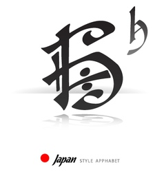 English alphabet in japanese style -h - vector