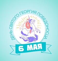 6 may saint georgi russian vector