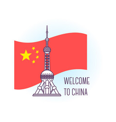 tv tower shanghai landmark symbol of china vector image vector image