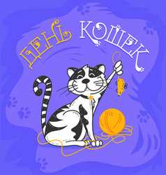 cat day russian night vector image