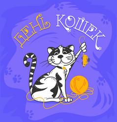 Cat day russian night vector