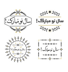 Black and golden happy persian new year messages vector