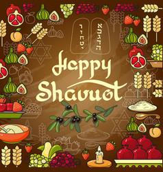 Happy shavuot card vector