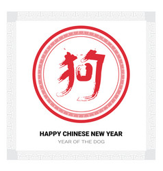 Chinese calligraphy new year of dog banner red vector