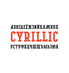 Cyrillic slab serif font in newspaper style vector