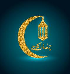 Holy month with arabian lamp ramadan kareem vector