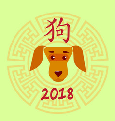 2018 new year of dog cute animal chinese vector image