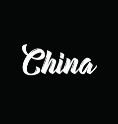 China text design calligraphy typography vector