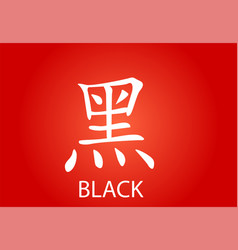 chinese characters chinese writing with different vector image