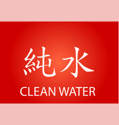 chinese characters chinese writing with different vector image vector image