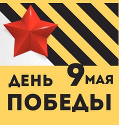 9th may vector
