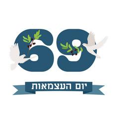 Yom haatzmaut 69th israel independence day vector