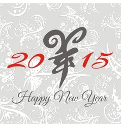 Goat Calligraphy Chinese New Year 2015 vector image vector image