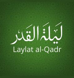 laylat al-qadr vector image