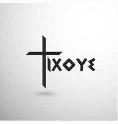 Christian cross with greek ixoye vector