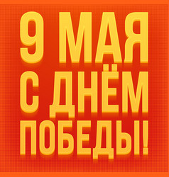 Victory day poster vector