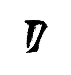 hand painted letter d dry brush modern lettering vector image