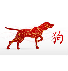 Dog as a symbol of 2018 by chinese zodiac vector