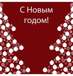 Happy new year russian christmas tree holiday vector