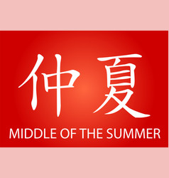 Chinese characters chinese writing with different vector