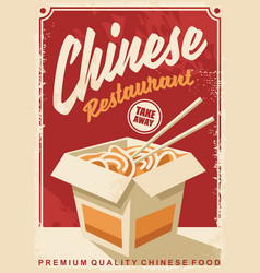 chinese food restaurant vector image vector image