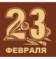 February 23 Defender of Fatherland Day Russian vector image vector image