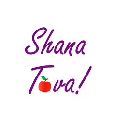 shana tova means sweet new year vector image