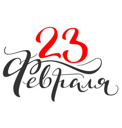 february 23 text translation from russian day of vector image vector image