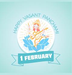 greeting card 1 february happy vasant panchami vector image vector image