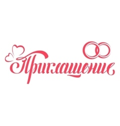 Invitation Russian lettering text for wedding vector image vector image