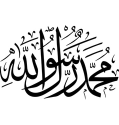 Beautiful arabic calligraphy vector