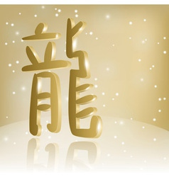 Chinese 3d golden hieroglyph vector