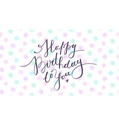 Happy birthday to you vector
