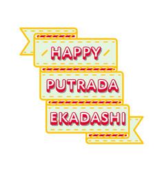 Happy putrada ekadashi day greeting emblem vector