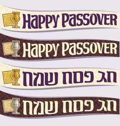 Set of ribbons for passover holiday vector