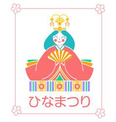 hinamatsuri doll japanese woman vector image