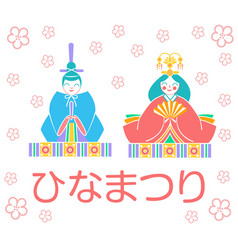 Hinamatsuri greeting card vector